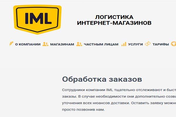 Сайт компании IML