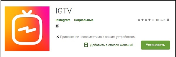 Приложение IGTV