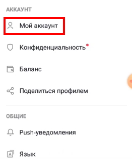 Мой аккаунт