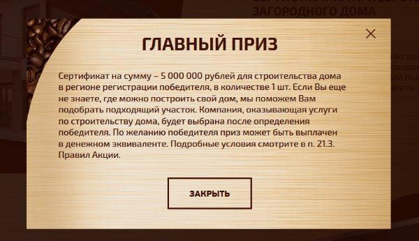 Главный приз акции