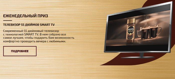Разыгрывается телевизор с SMART TV