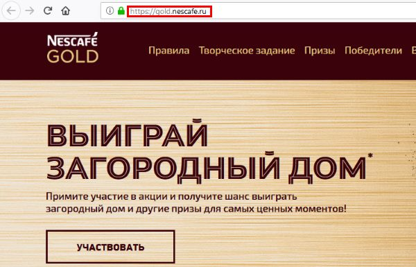 Сайт gold.nescafe