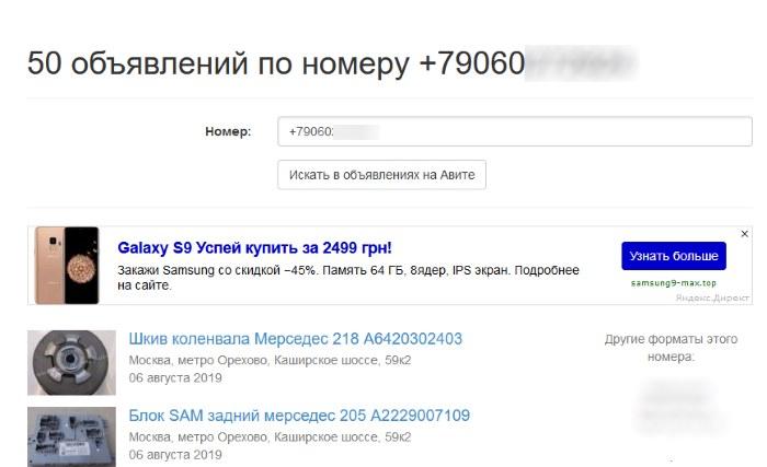 Сайт для поиска объявлений по номеру