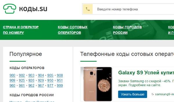 Сервис Kody.su