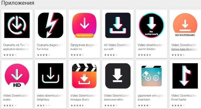 Приложения для загрузки видео