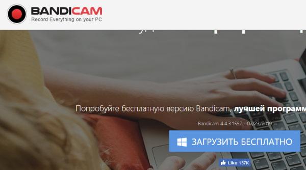 Сайт Bandicam
