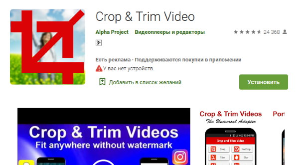 Crop & Trim Video