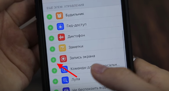 Кнопка записи экрана