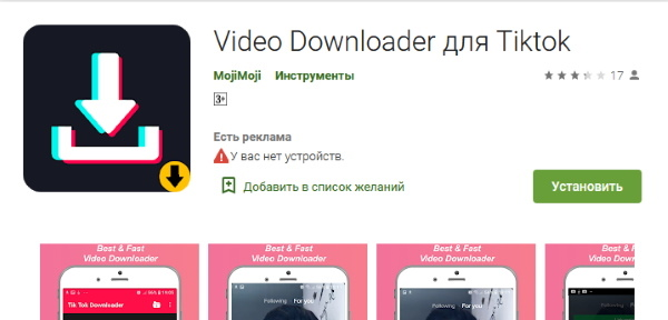Video Downloader для Tik Tok