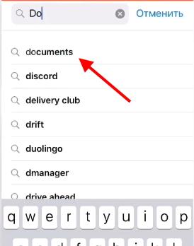 Поиск Documents