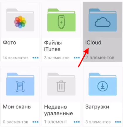 Кнопка iCloud