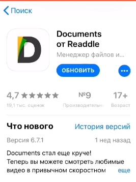Приложение Documents от Readdle