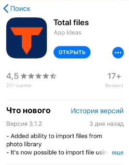 Приложение Total Files