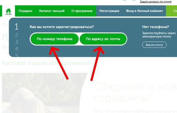 Выберите тип регистрации