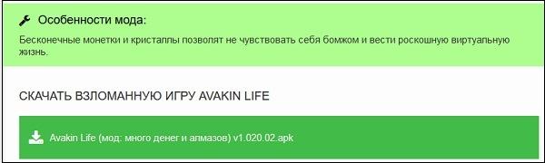 Avakin Life Mod