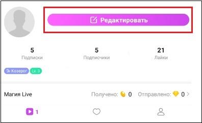 """Кнопка """"Редактировать"""""""