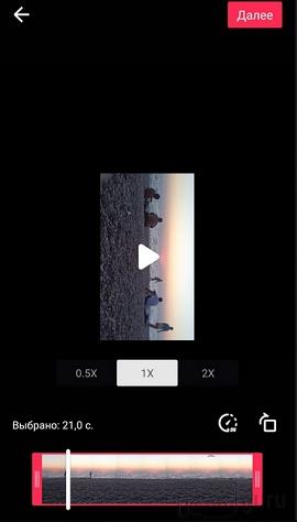 Редактирование видео