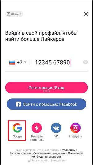 Гугл аккаунт Лайк