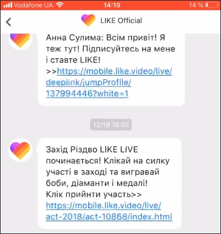 Взлом Like Official