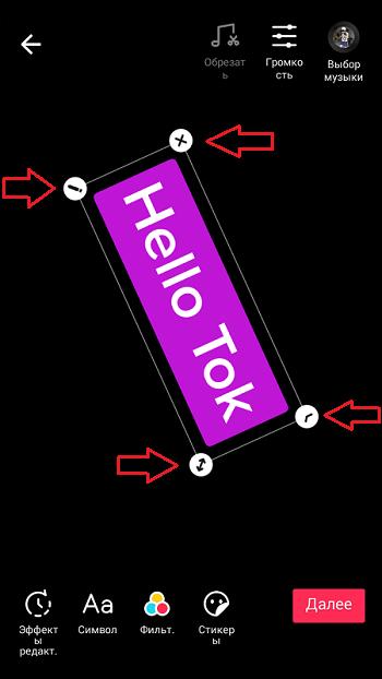 Панель управления текстом