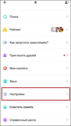 Настройка Лайк
