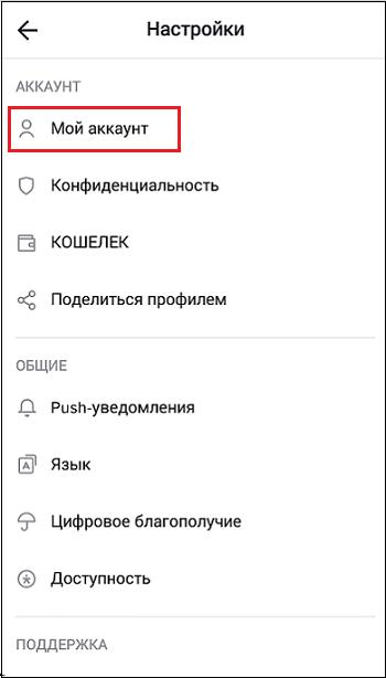 """""""Мой аккаунт"""" Тик Ток"""
