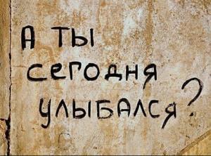 Надпись ты улыбался
