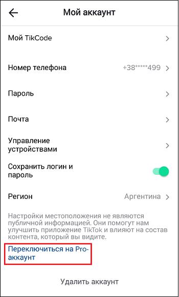 Переключиться ПРО аккаунт Тик Ток