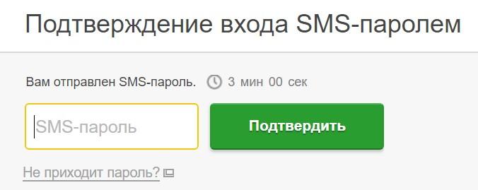 Форма ввода кода из смс