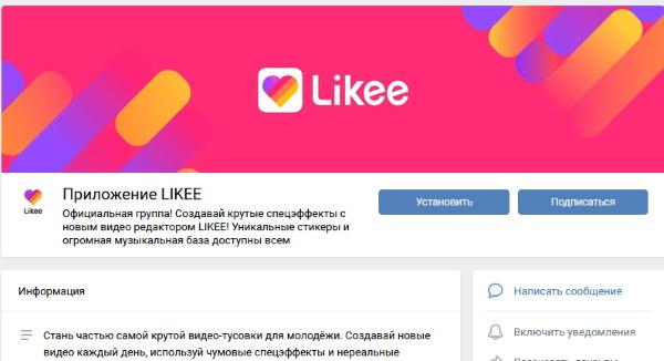 Группа Likee в Вконтакте