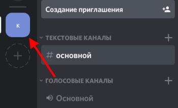 Кнопка выбора сервера