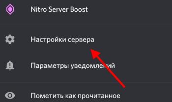 Пункт Настройки сервера
