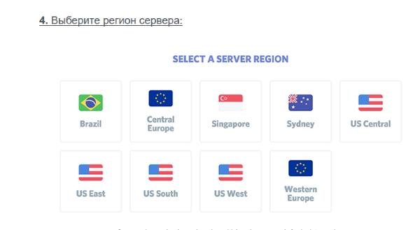 Регион сервера