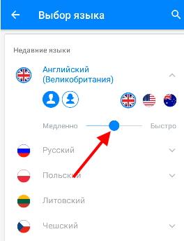 Измените скорость перевода