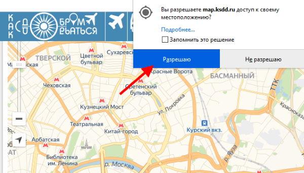 Кнопка доступа к местоположению