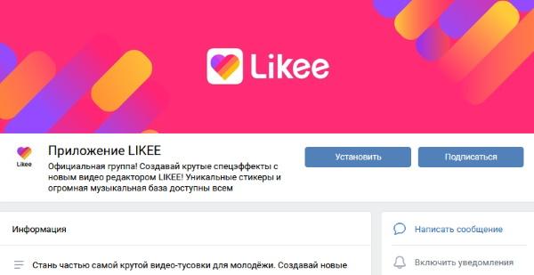 Баланс аккаунта в Likee в ВК