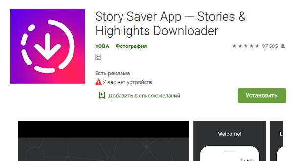 Приложение Story Saver