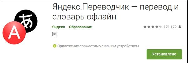 Яндекс.Переводчик Плей Маркет
