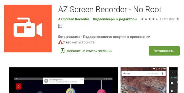 Приложение AZ Recorder