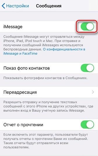 Опция iMessage