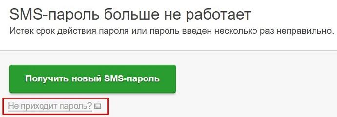 """Ссылка """"Не приходит пароль"""""""