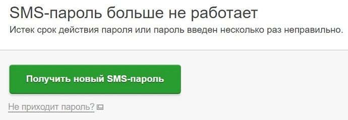 Уведомление о истечении срока пароля
