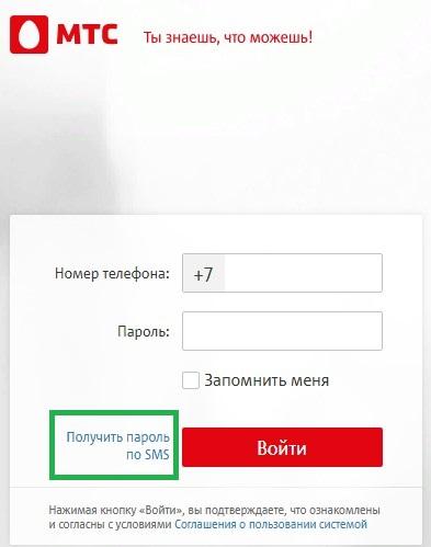 Кнопка получения пароля по смс