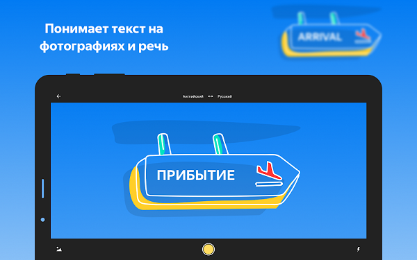 Переводчик Яндекс с фото