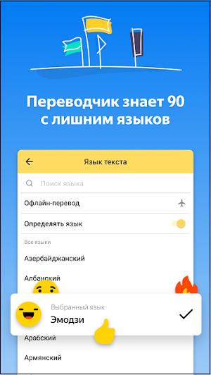 Яндекс 90 языков