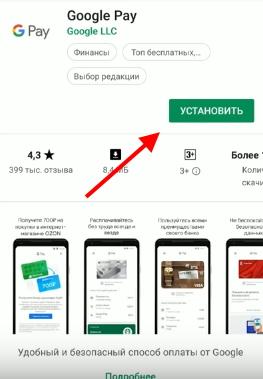 Установите Google Pay