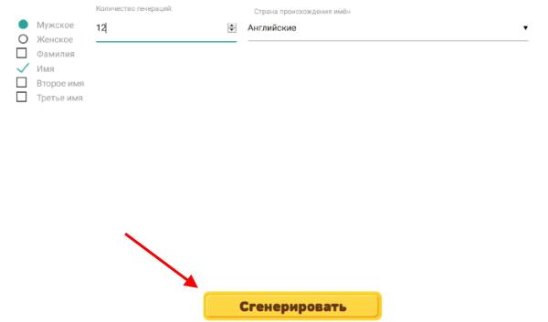 Кнопка Сгенерировать