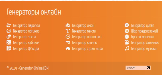 Перечень генераторов на сайте