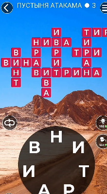Ответы на Чили Пустыня Атакама