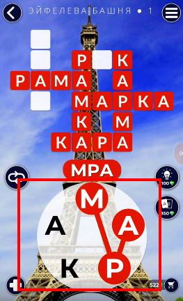 Блок с буквами для отгадок